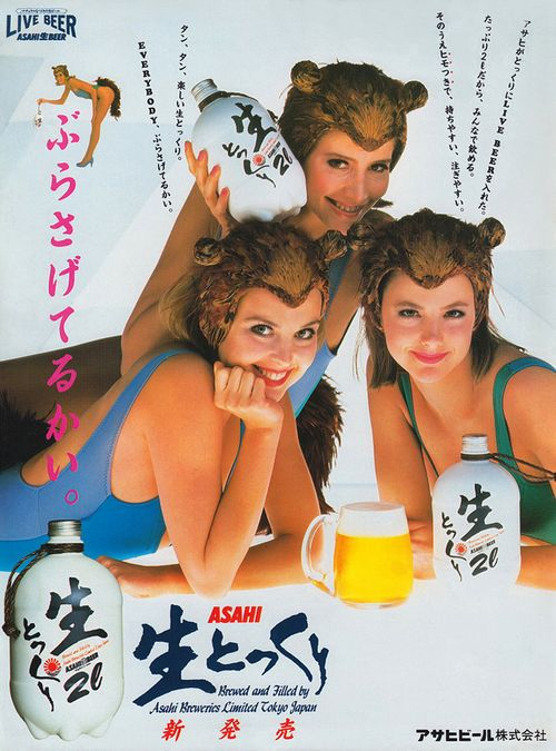 Japanese Advertising in 1980s (4)